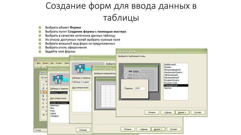Создание форм для ввода данных в таблицы