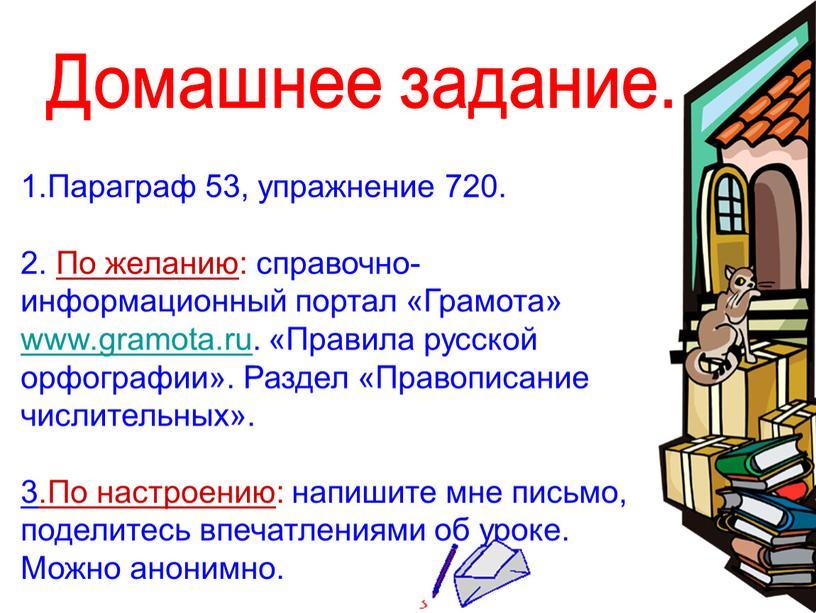 Домашнее задание. 1.Параграф 53, упражнение 720