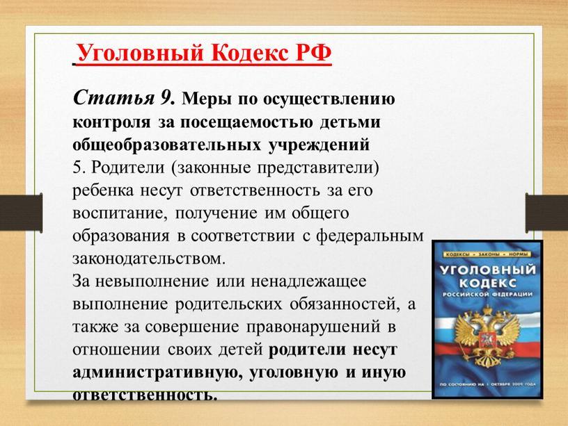Уголовный Кодекс РФ Статья 9.