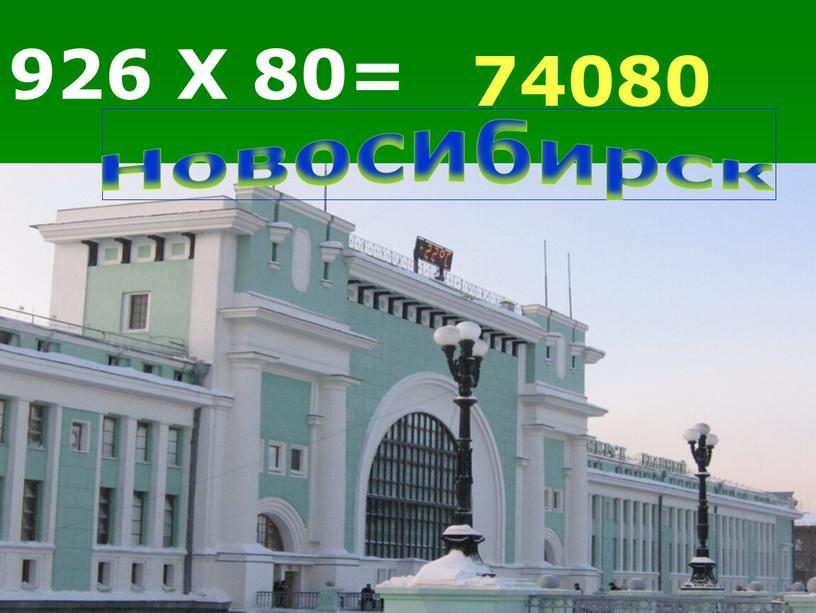926 Х 80= 74080 Новосибирск