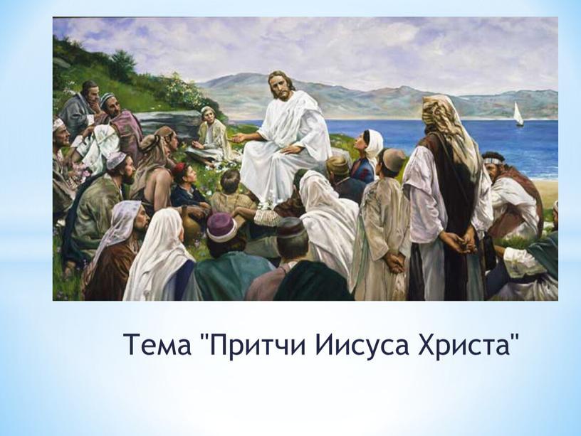 "Тема ""Притчи Иисуса Христа"""