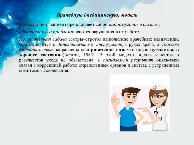 Врачебную (медицинскую) модель