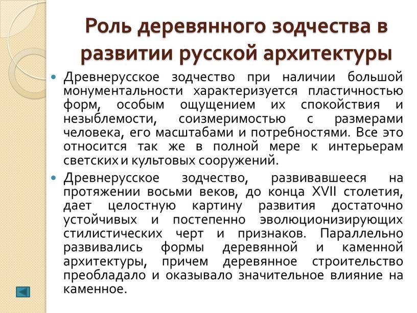 Роль деревянного зодчества в развитии русской архитектуры