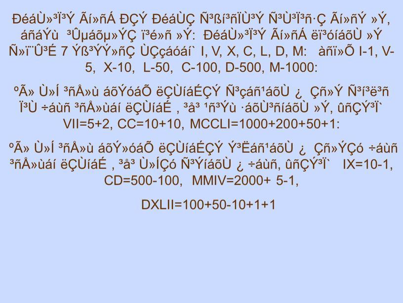 I, V, X, C, L, D, M: àñï»Õ I-1,