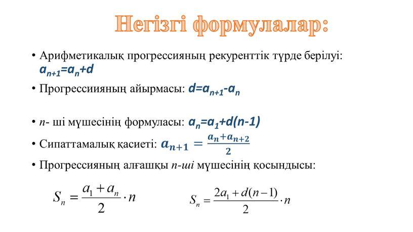 Арифметикалық прогрессияның рекуренттік түрде берілуі: an+1=an+d
