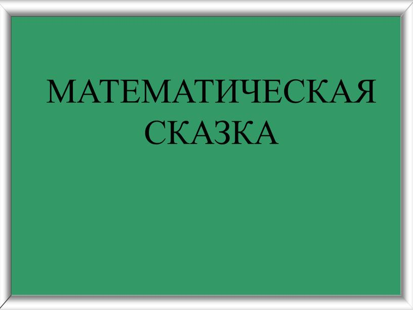 6 24 18 30 17 -4 16 +7 12 11 41 28 6 МАТЕМАТИЧЕСКАЯ СКАЗКА