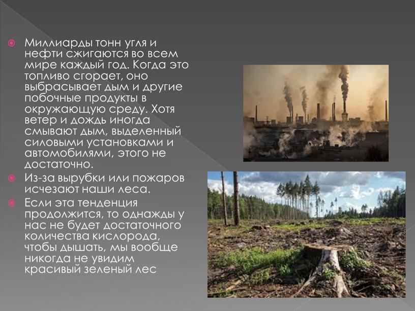 Миллиарды тонн угля и нефти сжигаются во всем мире каждый год