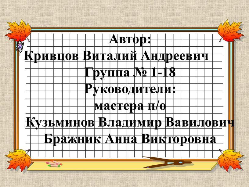 Автор: Кривцов Виталий Андреевич
