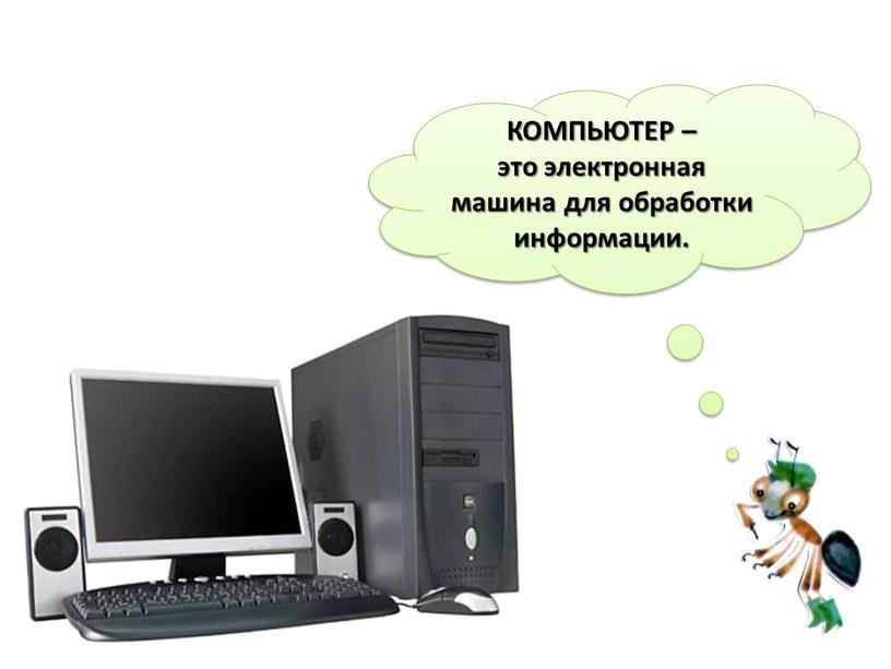 КОМПЬЮТЕР – это электронная машина для обработки информации