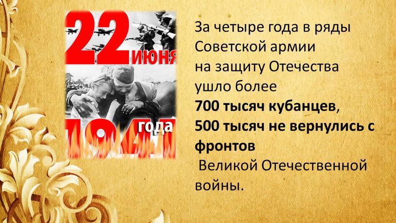 За четыре года в ряды Советской армии на защиту