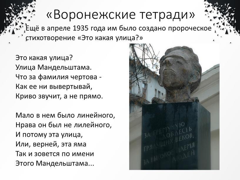 Воронежские тетради» Ещё в апреле 1935 года им было создано пророческое стихотворение «Это какая улица?»