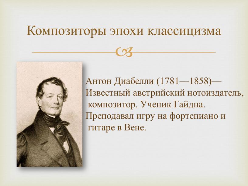 Композиторы эпохи классицизма Антон