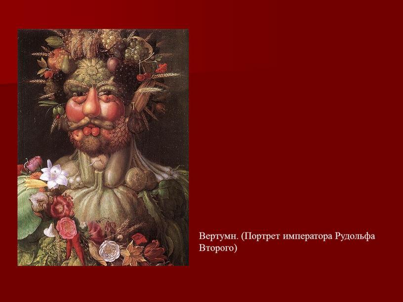 Вертумн. (Портрет императора Рудольфа