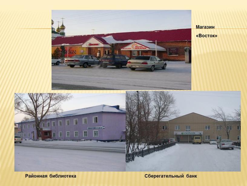 Магазин «Восток» Районная библиотека