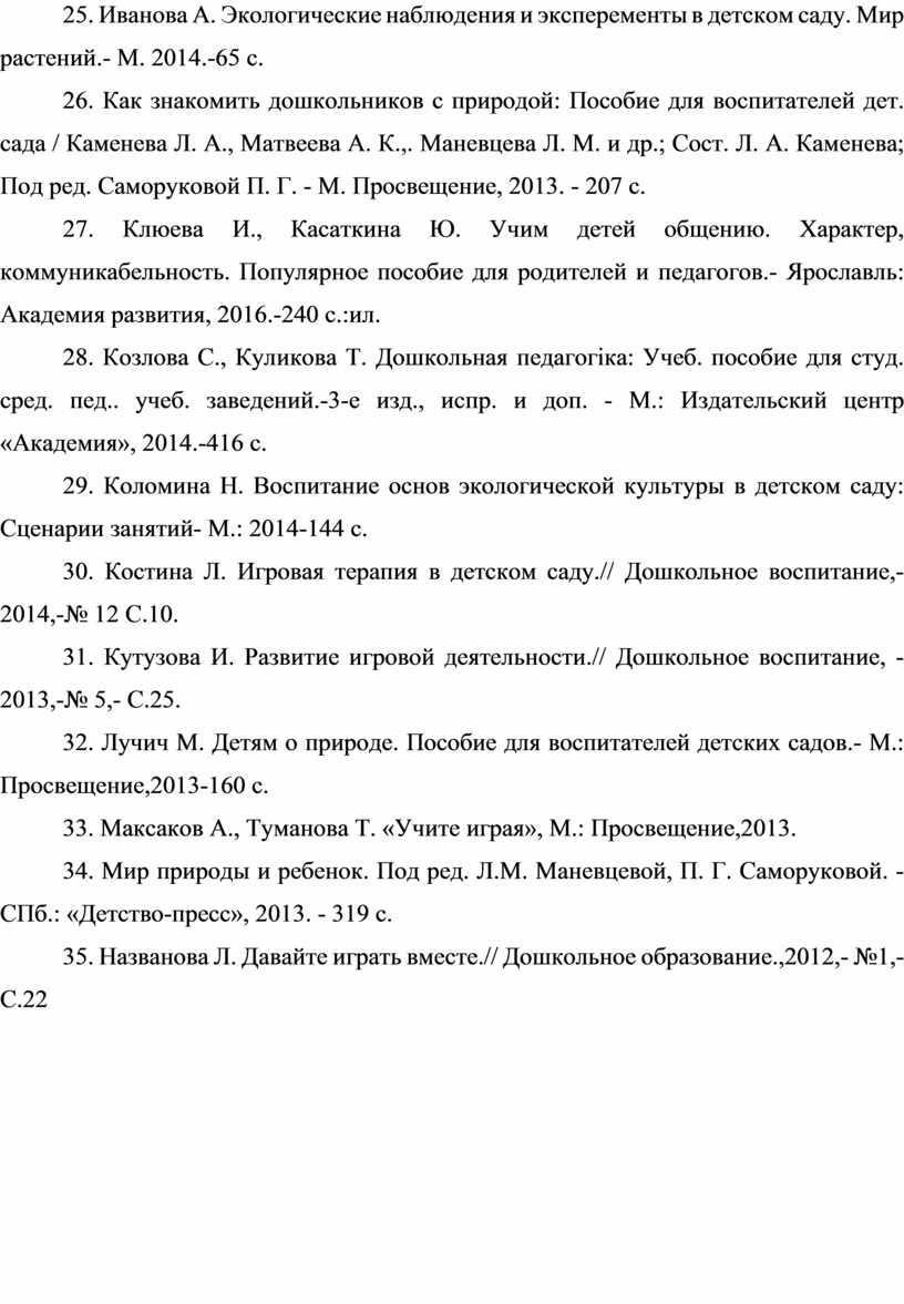 Иванова А. Экологические наблюдения и эксперементы в детском саду