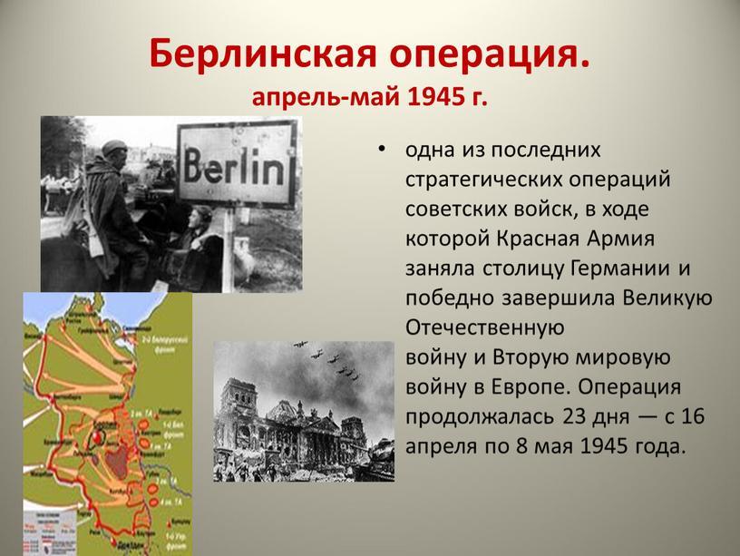 Берлинская операция. апрель-май 1945 г
