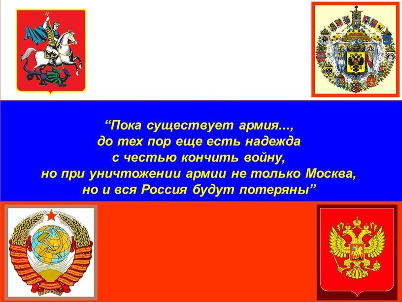 Пока существует армия..., до тех пор еще есть надежда с честью кончить войну, но при уничтожении армии не только