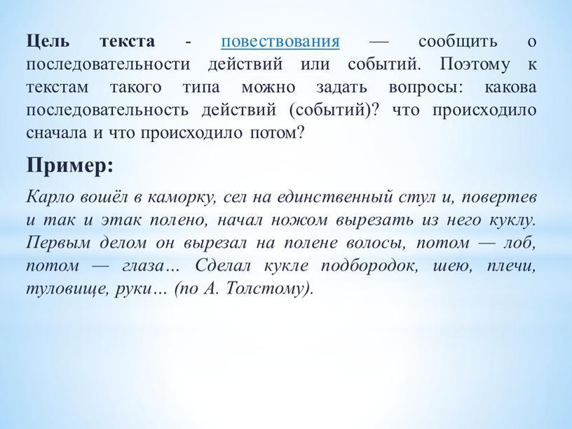 Цель текста - повествования — сообщить о последовательности действий или событий