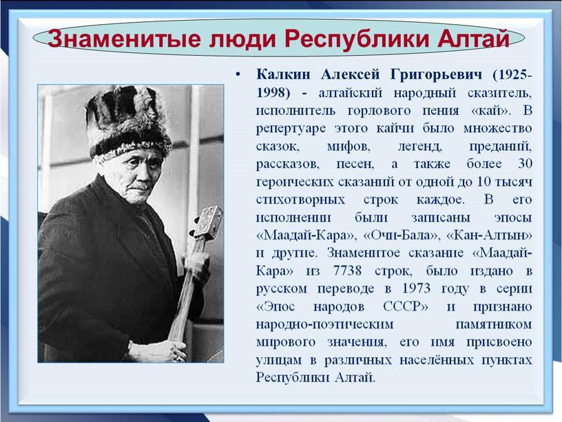 Калкин Алексей Григорьевич (1925-1998) - алтайский народный сказитель, исполнитель горлового пения «кай»