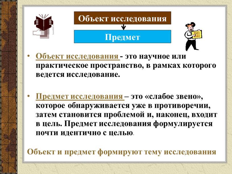 Объект исследования - это научное или практическое пространство, в рамках которого ведется исследование