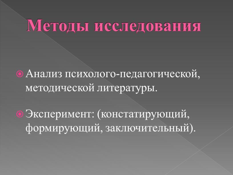 Методы исследования Анализ психолого-педагогической, методической литературы