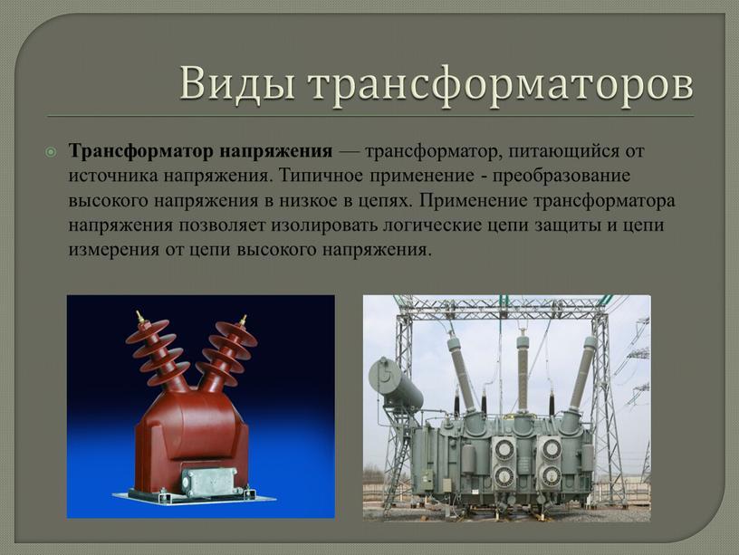 Виды трансформаторов Трансформатор напряжения — трансформатор, питающийся от источника напряжения