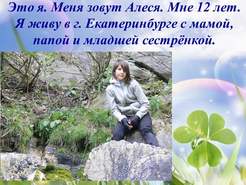 Это я. Меня зовут Алеся. Мне 12 лет