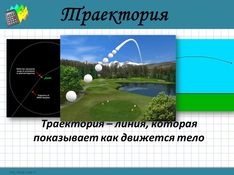 Траектория Траектория – линия, которая показывает как движется тело