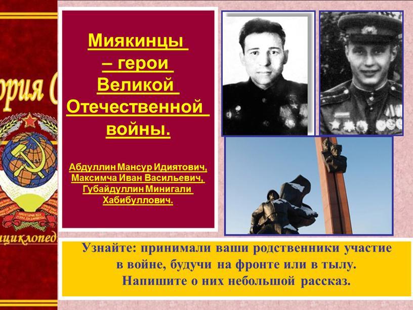 Миякинцы – герои Великой Отечественной войны