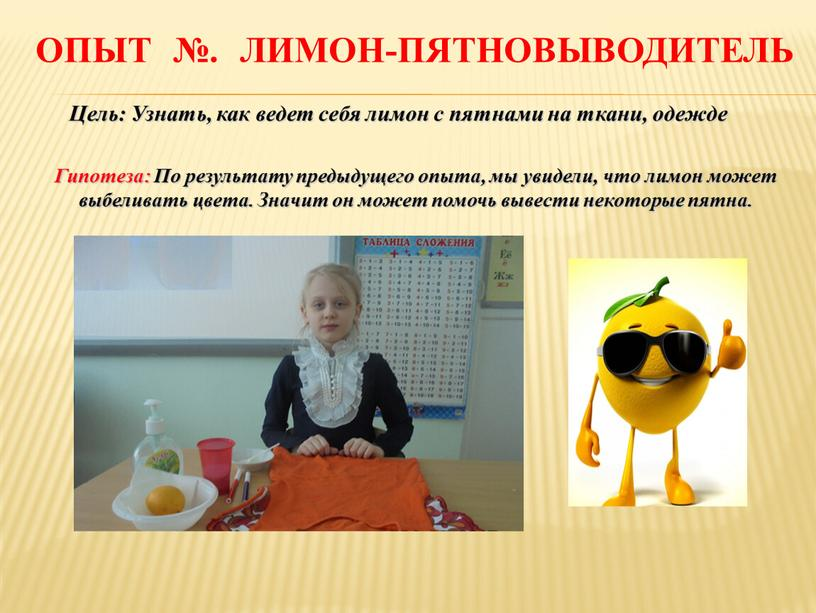 Опыт №. Лимон-пятновыводитель