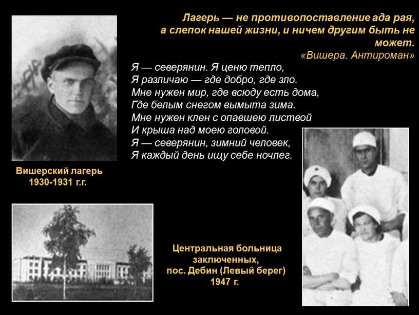 Центральная больница заключенных, пос