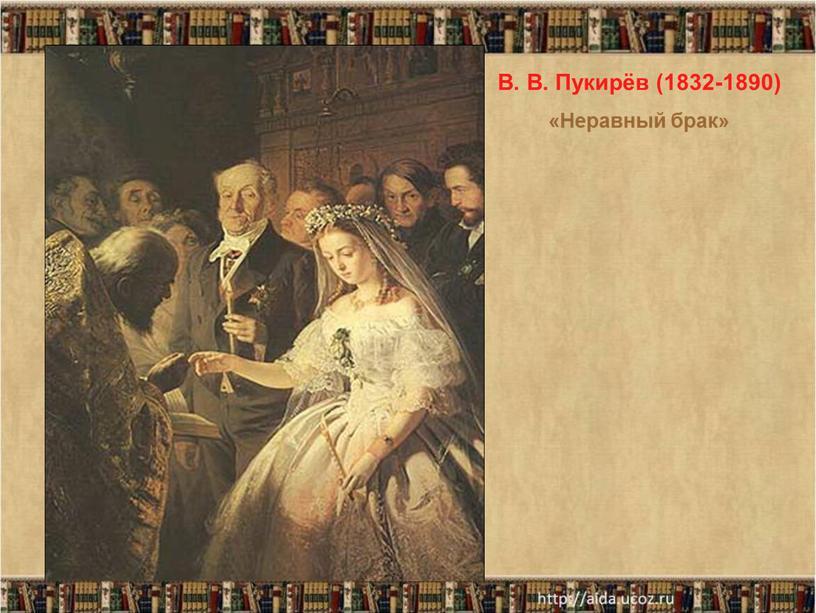 В. В. Пукирёв (1832-1890) «Неравный брак»