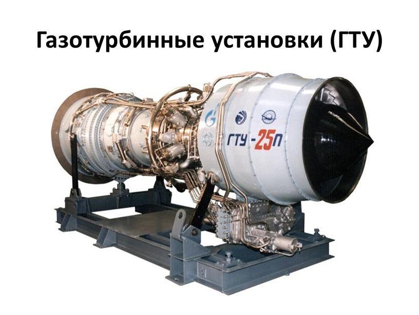 Газотурбинные установки (ГТУ)