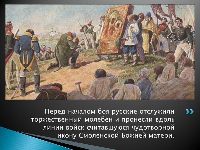 Перед началом боя русские отслужили торжественный молебен и пронесли вдоль линии войск считавшуюся чудотворной икону