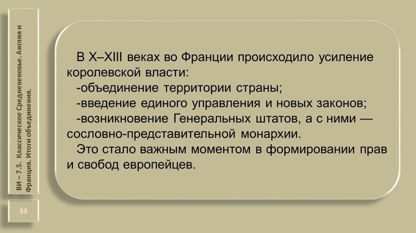 Калмыков Г.А. В X–XIII веках во