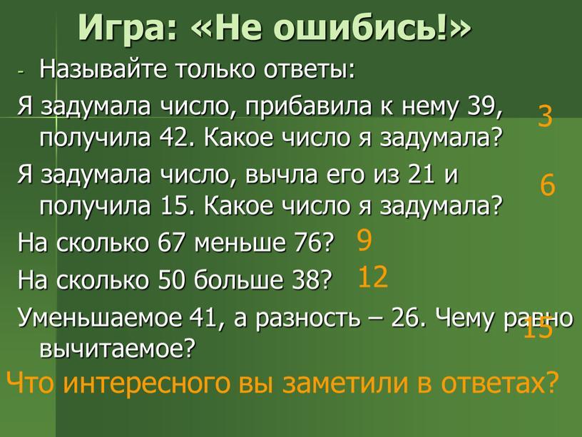 Игра: «Не ошибись!» Называйте только ответы: