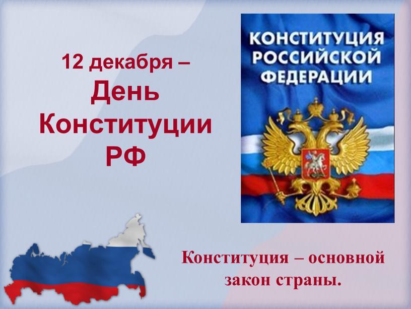 День Конституции РФ Конституция – основной закон страны