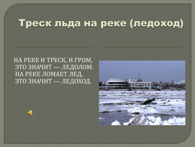 Треск льда на реке (ледоход) На реке и треск, и гром,