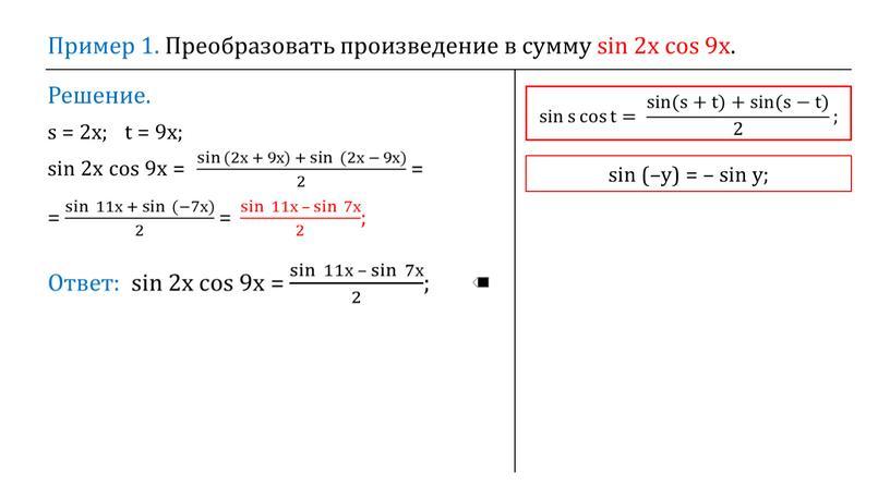 Пример 1. Преобразовать произведение в сумму sin 2х cos 9х