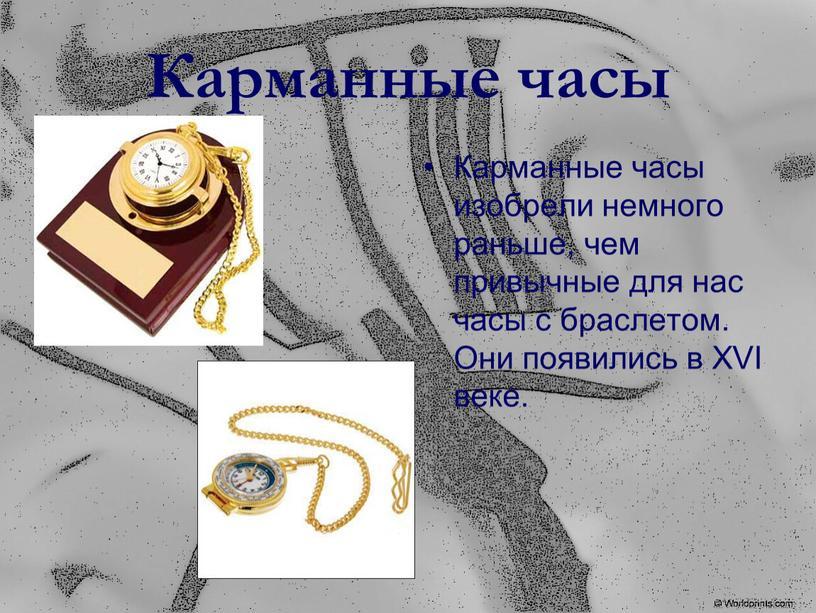 Карманные часы Карманные часы изобрели немного раньше, чем привычные для нас часы с браслетом