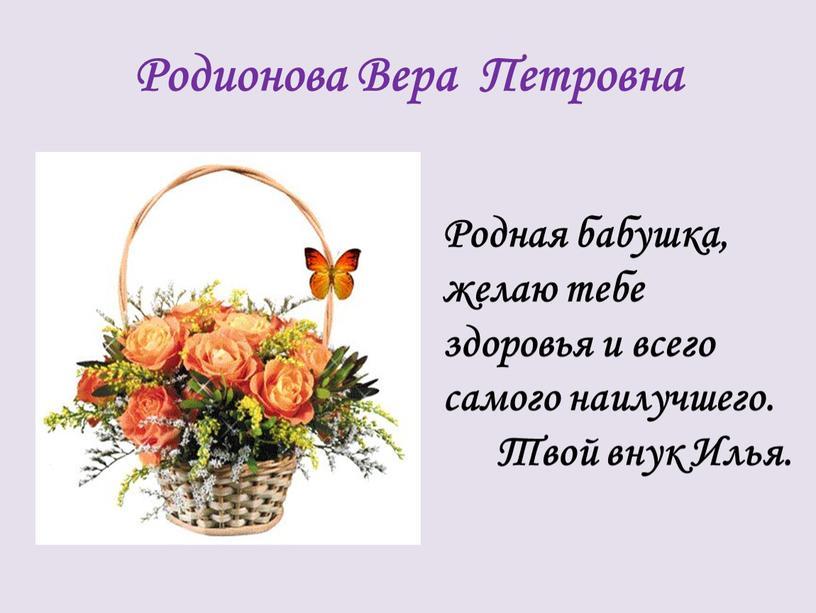Родионова Вера Петровна Родная бабушка, желаю тебе здоровья и всего самого наилучшего