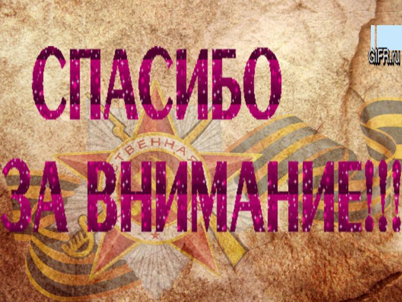 ВОВ Витя Фоменко