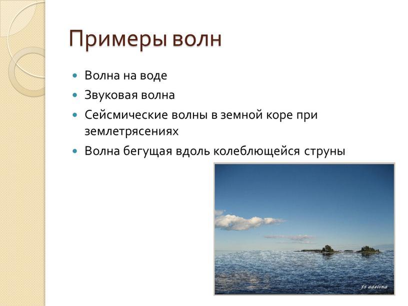 Примеры волн Волна на воде Звуковая волна