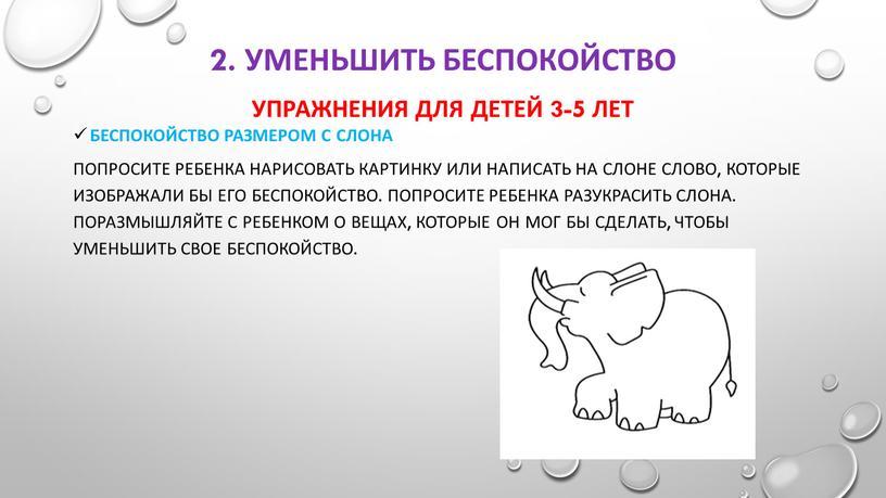 Уменьшить беспокойство Упражнения для детей 3-5 лет беспокойство размером с слона