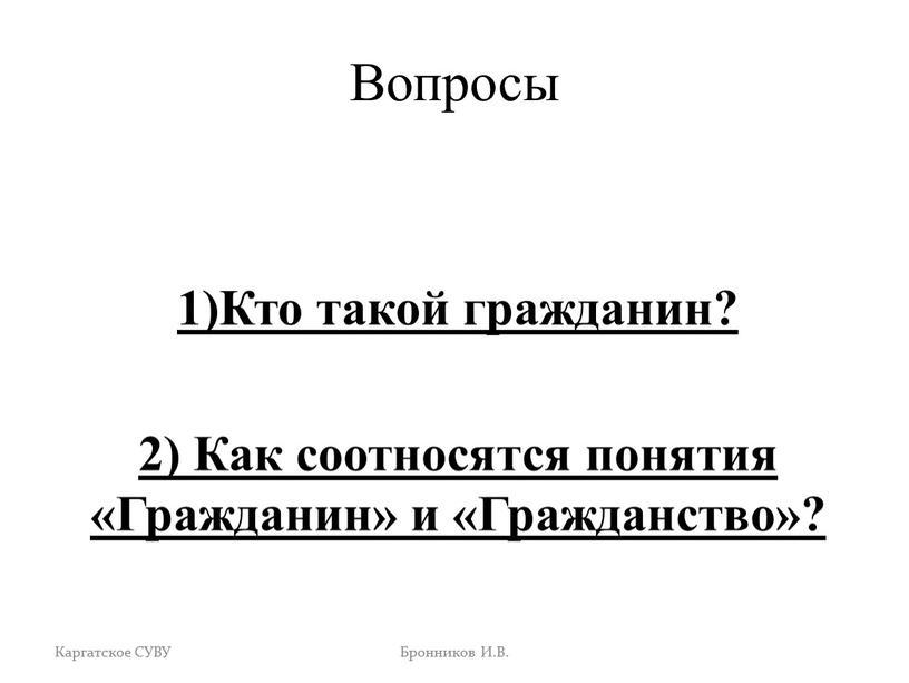 Вопросы 1)Кто такой гражданин? 2)