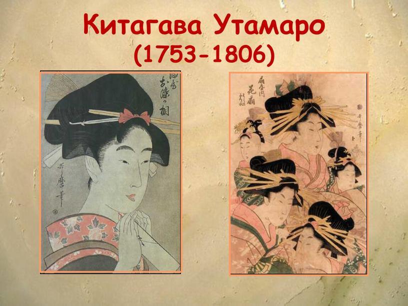 Китагава Утамаро (1753-1806)