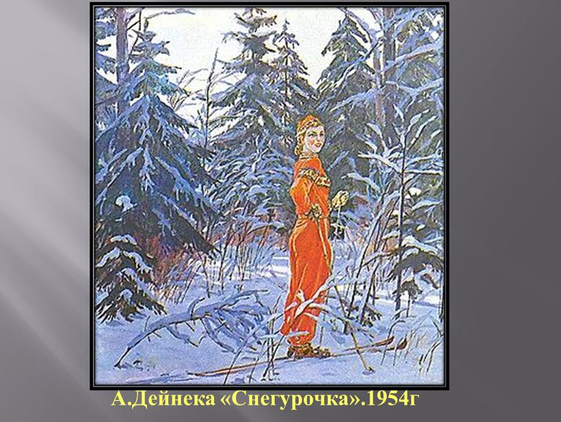 А.Дейнека «Снегурочка».1954г