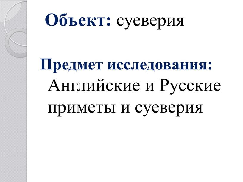 Объект: суеверия Предмет исследования: