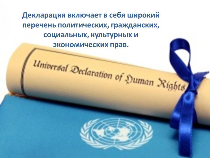 Декларация включает в себя широкий перечень политических, гражданских, социальных, культурных и экономических прав