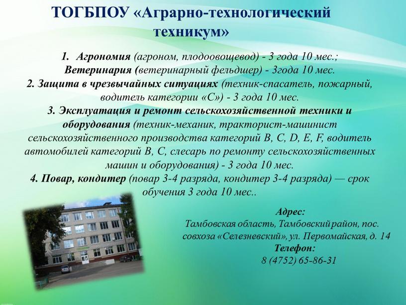 ТОГБПОУ «Аграрно-технологический техникум»